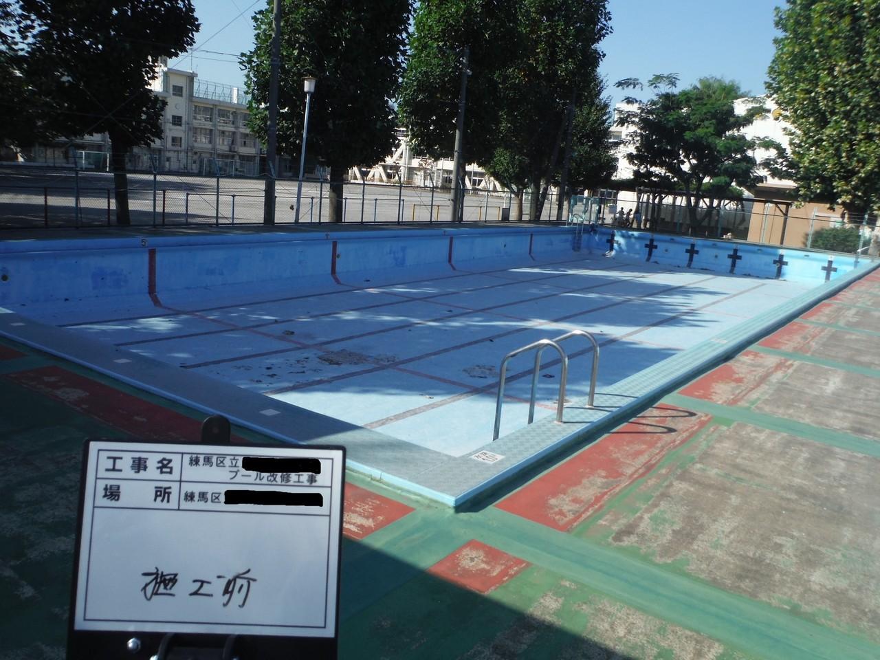 練馬区内某小学校プール改修工事