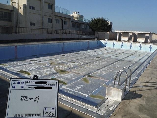 練馬区内某中学校屋上プール改修工事