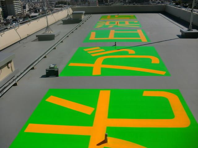 練馬区内消防署屋上ヘリサイン設置塗装工事